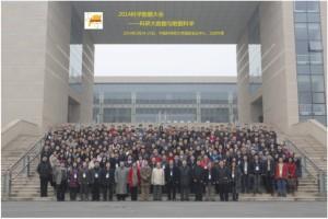 codata-china-conf-delegates